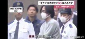 日本男子向《EVA》公司发出纵火威胁 已被警方逮捕