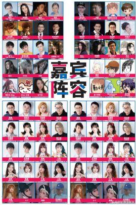 夏日盛典!广州第24届酷狗蘑菇×萤火虫动漫音乐嘉年华开幕!