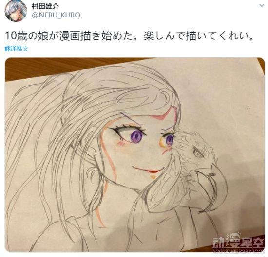 村田雄介晒十岁女儿惊人画力 网友表示血统太强
