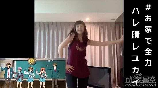 平野绫分享在家跳《凉宫春日的忧郁》SOS团舞视频 完美还原活力四射