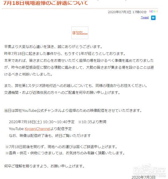 京阿尼纵火案一周年纪念活动 将在网络发布追悼视频