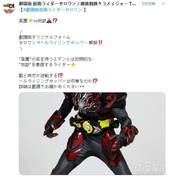 """剧场版《假面骑士Zero-One》新形态曝光 黑红配色象征""""地狱"""""""