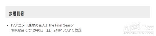 NHK官宣:《进击的巨人》最终季动画12月7日开播