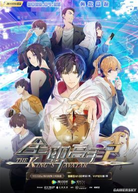 《全职高手》第二季PV放出 9月25日腾讯全网独播