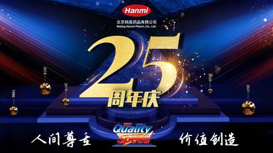 风雨二十五载,铸梦未来!庆北京韩美药品成立25周年