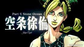 《JOJO的奇妙冒险:石之海》TV动画制作决定 空条徐伦配音公布