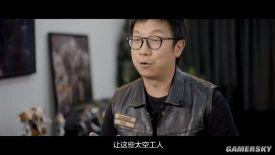 国产《三体》动画航天服设计曝光 扬帆起航逐梦九天