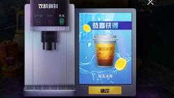和平精英海岛冰茶有什么用 新补给作用介绍