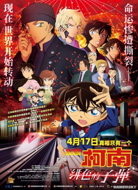 《名侦探柯南:绯色的子弹》内地正式定档 4月17日上映