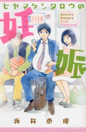 漫画《桧山健太郎的怀孕》将出真人日剧 男妈妈来啦