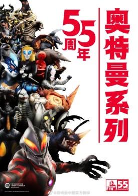 奥特曼系列55周年纪念海报公开 奥特英雄、怪兽集结