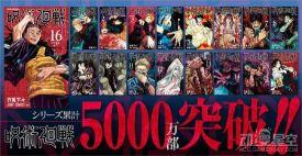 《咒术回战》漫画累计发行突破5000万部