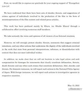 《新世纪福音战士新剧场版:终》官方发公告:有人威胁制作人员 将报案处理