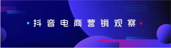 抖音电商×夜场它博会,5月29日铲屎官派对夜倒计时