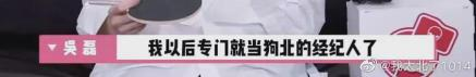 """吴磊养了一只小土狗后,微博就变成""""恋爱日记"""""""