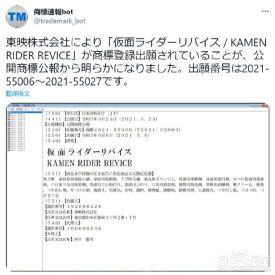 东映注册假面骑士新商标 假面骑士REVICE要来了