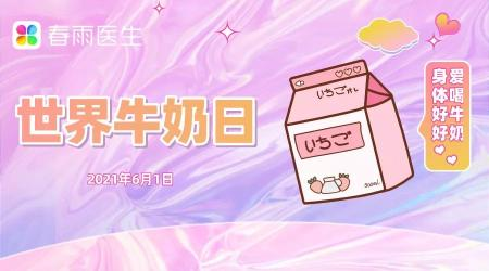鲜牛乳纯牛乳复原乳酸酸乳……该给孩子喝哪种奶?