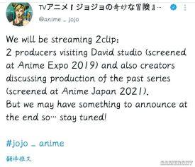 《JOJO奇妙冒险》7月播出特别节目 将有新消息公布