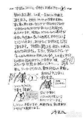 因作者身体不适 《咒术回战》漫画将休刊一个月