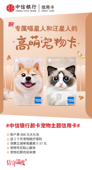 释放超萌力 中信银行宠物主题信用卡首发上线