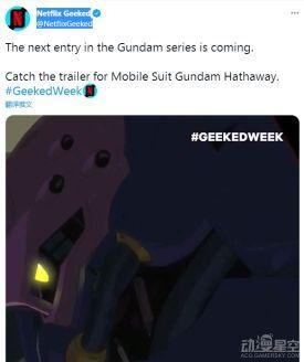 《机动战士高达:闪光的哈萨维》即将登陆Netflix 档期待定