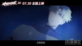 国产科幻动画电影《冲出地球》首曝预告 7月30日全国上映