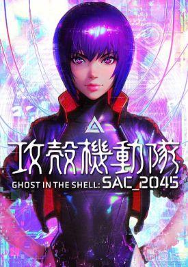 剧场版动画《攻壳机动队:SAC_2045》2021年上映 海报公开