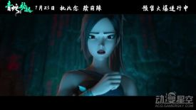 《白蛇2:青蛇劫起》主题曲MV公开 周深倾情献唱