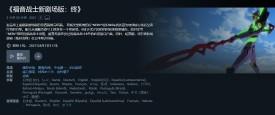 支持中文字幕+配音 《新世纪福音战士新剧场版:终》8月13日登Amazon Prime Video