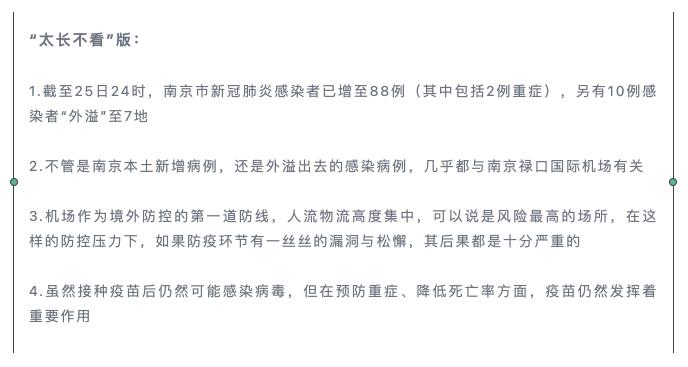 南京疫情传播链增至98人,机场为何频频失守?