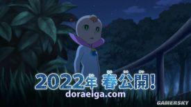 剧场版《哆啦A梦:大雄的宇宙小战争2021》新预告片 2022年春上映