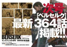 《剑风传奇》最新话第364话将于9月10日发布 三浦建太郎老师最后的篇章
