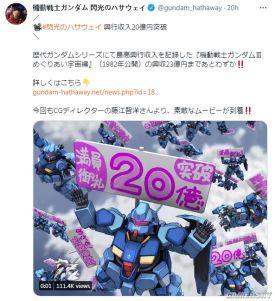 只差3亿破高达系列纪录!《机动战士高达:闪光的哈萨维》票房破20亿日元