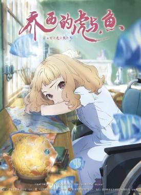 纯爱动画《乔西的虎与鱼》确认将引进内地 中文海报发布、正式档期待定
