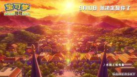 《宝可梦:皮卡丘和可可的冒险》定档9月10日 就决定是你了