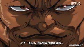 网飞《范马刃牙》中文预告公开 奥利巴垫脚道堂堂连载