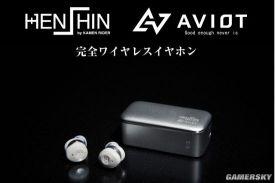 崇皇体验!耳机厂商AVIOT推出全新假面骑士联动款蓝牙耳机 连接时播放骑士变身音效