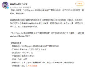 万代新SHF泰迦奥特曼公布 彩虹三重斯特利姆明日开售