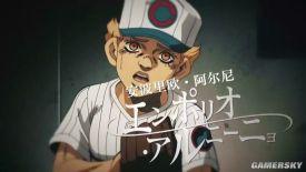 《JOJO石之海》最新PV公布 将于哔哩哔哩独家播出