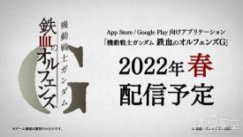动画电影《机动战士高达 库库鲁斯·德安的岛》2022年公映 安彦良和指导
