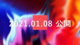 《异度入侵》官推神秘短片 1月8日将带来新消息