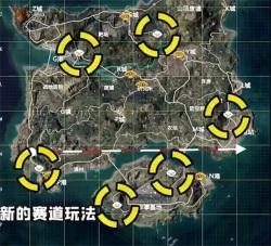 和平精英卡丁车赛道在哪里 所有赛道位置一览