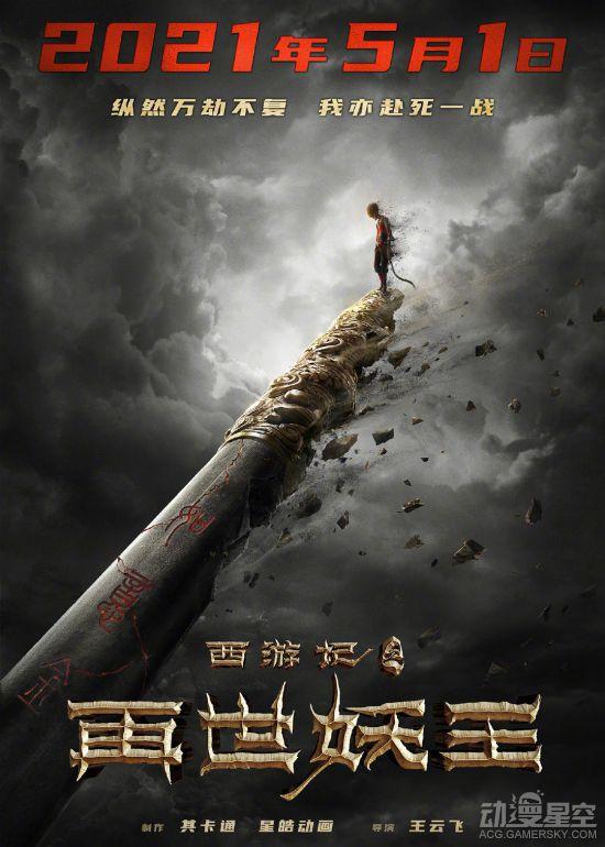 《西游记之再世妖王》公开新海报 再定档5月1日