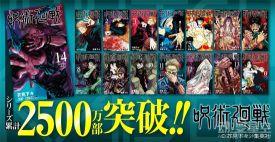 《咒术回战》漫画累计发售突破2500万册 人气狂飙