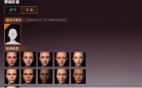 和平精英怎么捏脸好看 自定义捏脸方法技巧介绍