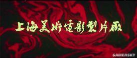 """《天书奇谭4K纪念版》发布新预告:""""踏梦而来"""""""