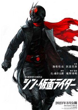 《新·假面骑士》新海报 力之二号身着风衣注视远方