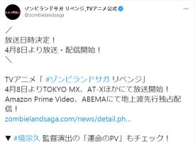 《佐贺偶像是传奇R》定档4月8日 偶像大尸再临