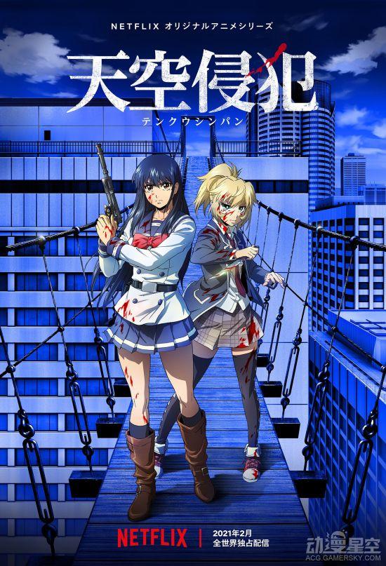 动画《天空侵犯》超刺激PV公开 2月25日Netflix独播