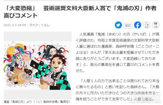 《鬼灭之刃》作者获日本文化厅文部科学大臣新人奖
